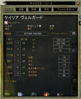 Keiria_status1.JPG