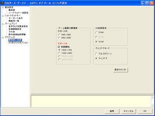 BG2config.jpg